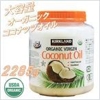 Kirkland Signature Cold Pressed Unrefined Organic Virgin Coconut