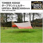 【TIMBER RIDGE】タープ サンシェルター UV50+ 耐水圧 3000mm  テント /ビーチ/アウトドア/スポーツ観戦/キャンプ/BBQ/海水浴/サンシェード