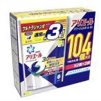 大容量104個!【P&G アリエール 】パワージェルボール 3D  つめかえ用  104個入 (52個×2パック入) ウルトラジャンボサイズ/パワージェルボール3D/洗濯/液体/