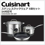 【送料無料】【CUISINART/クイジナート】シェフズクラシック クックウェア 5点セット chef's classic Stainless cookware 5piece 片手鍋/フライパン/寸胴鍋/