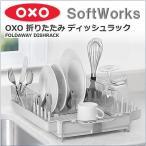 【OXO オクソー】 折りたたみ ディッシュラック Foldaway dishrack 水切りかご/折り畳み/水切りカゴ/コンパクト収納