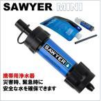 【SAWYER MINI】 ソーヤー ミニ SP128 携帯用浄水器 災害時、緊急時に 安全な水を確保します。(並行輸入品) 浄水器/防災グッズ/災害/キャンプ/アウトドア/登山