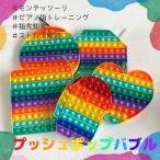 プッシュポップ スクイーズ玩具 BIGレインボー アモングアス 韓国子供おもちゃ ストレス解消 バブル感覚 インテリジェンス発展 ボードゲーム 女の子 男の子