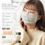 シルクマスク 3段プリーツ レース 無地 柄 洗えるマスク おしゃれ 人気 韓国風 シルク100% 大人 子供 かわいい