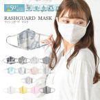 マスク 水着 ラッシュガードマスク 日本製 洗えるマスク 1枚 接触冷感 UPF50+ おしゃれ 人気 柄マスク かわいい 韓国風 UVカット 水着マスク