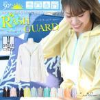 ショッピングラッシュ ラッシュガード  レディース 水着用 無地 おしゃれ 長袖 UPF50+ 日差し 紫外線 UVカット 海 プール お揃い セット 上に着る 体形カバー ママ 服