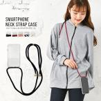 スマホケース 斜め掛け 紐付き ネックストラップケース ショルダーケース iPhone  韓国風 人気 透明 スマートフォンケース おしゃれ 人気