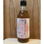 純玄米酢「ささしぐれ」360ml 自然栽培米使用