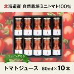 (10本入)自然栽培ミニトマト100%ジュース Stella ステラ 10本入り箱 自然栽培ステラミニトマト使用 自然栽培 無添加 お歳暮 内祝い ギフト
