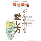 自然栽培vol.13 がんが消える愛し方(書籍)