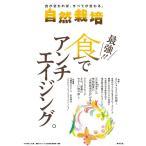 自然栽培vol.14 最強!!食でアンチエイジング。(書籍)