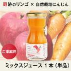[1本入] 奇跡りんご&にんじんのミックスジュース