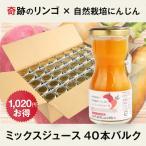 [40本入り:バルク] 奇跡りんご&にんじんのミックスジュース
