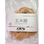 新潟県産の玄米のフォー(玄米麺)120g 自然栽培玄米使用
