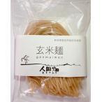 玄米のフォー(玄米麺) 細麺 120g 新潟県産自然栽培玄米を使用 500円以下