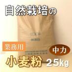 業務用 自然栽培小麦粉(中力 ロール挽き) 25kg 大分県「火水風土」
