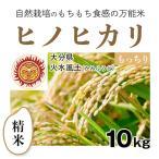 精米10kg「自然栽培ヒノヒカリ」(大分県)火水風土(かみふうど)令和二年度 10kg