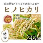 精米20kg「自然栽培ヒノヒカリ」(大分県)火水風土(かみふうど) 令和二年度   同梱不可 20kg