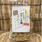 切り干し自然栽培大根 50g(愛知県産)