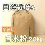 業務用 自然栽培白米粉 20kg 岩手県「阿部自然農園」