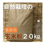 業務用 自然栽培玄米粉 20kg 岩手県「阿部自然農園」
