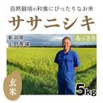 【玄米5kg】新潟県「上野農場」のササニシキ 自然...