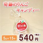 奇跡のりんごキャンディー 5g×15ヶ