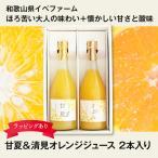 甘夏&清見オレンジジュース 2本入りギフト (720ml×2)