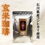 自然栽培 玄米珈琲(コシヒカリ)ハーフサイズ 50g 500円以下