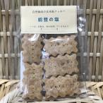 自然栽培の玄米粉クッキー「能登の塩」 500円以下 お菓子