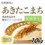 【精米10kg】青森県「陽光ファームいわき」のあきたこまち 天日干し「あきたこまち」 自然栽培・お米