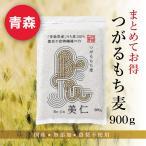 麦 もち麦 国産 900g チャック付 袋 青森産 無農薬 はねうまもち 低GI食品 つがるもち麦 メール便 送料無料