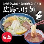 辛い つけ麺 ポイント消化 お取り寄せ 広島つけ麺 生めん 4食セット メール便送料無料