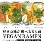 ヴィーガンラーメン 6人前 乾麺 2食入り×3袋 ベジタリアン 菜食 クラタ食品 送料無料