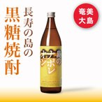 黒糖焼酎 島のナポレオン 25度 900ml 奄美大島にしかわ酒造 送料無料 ギフト プレゼント 取り寄せ