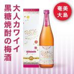 燦々梅酒 さんさんうめしゅ 720ml 奄美大島にしかわ酒造 送料無料 ギフト 取り寄せ