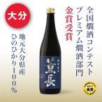 特別純米酒 薫長(青)720ml 大分 クンチョウ酒造 ギフト プレゼント 蔵元直送 取り寄せ