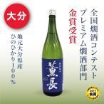 特別純米酒 薫長(青)1800ml 大分 クンチョウ酒造 ギフト プレゼント 蔵元直送 取り寄せ
