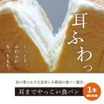 【送料無料】1日限定20名様 無添加・国産原料 耳までやっこい食パン 1本(2斤)