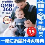 ショッピングエルゴ エルゴベビー オムニ360 クールエア グレー ミッドナイトブルー カーキ ブラック オックスフォードブルー OMNI360 抱っこひも 日本正規品
