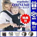 ERGO Baby エルゴベビー Ergobaby 抱っこひも メッシュ おんぶ 前向き抱き 洗濯機で洗える ベビーキャリア 成長にフィット オムニ360 クールエア カーキ CREGBCS360PGREEN