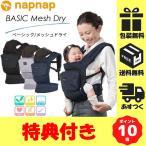 ナップナップ napnap 抱っこ紐/ベビーキャリー BASIC メッシュドライ (ネイビー/グレー/ブラック)(送料・ラッピング無料)
