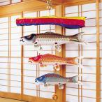 室内吊るし飾り鯉のぼり・鯉物語・五月の薫りセット ワタナベ鯉のぼり 錦鯉
