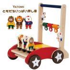 手押し車 赤ちゃん カタカタ 木製 おもちゃ 知育玩具 ヤトミ ともだちいっぱい押し車【プレゼント】お誕生日 キッズ ベビー
