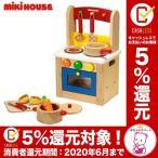 【ミキハウス】キッチンセット【16-1608-781】木のおもちゃ MIKIHOUSE