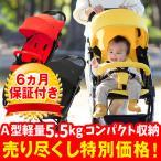 ベビーカー A型 a型バギー 折りたたみ 軽量 新生児 ゾロ スマート ZOLO smart ヤトミ
