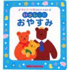 ミキハウス(絵本)mikihouseオルゴール音のおうたえほん(いっしょにおやすみ)