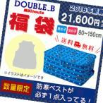 送料無料 DOUBLE.B ダブルB mikihouse 2万円新春福袋2016年 80cm、90cm、100cm、110cm、120cm、130cm