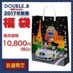 予約スタート 2017年1万円新春福袋 DOUBLE.B ダブルB mikihouse 1月1日以降お届け 80cm、90cm、100cm、110cm、120cm、130cm