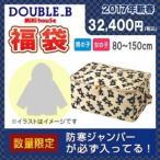 予約スタート 2017年新春福袋3万円 DOUBLE.B ダブルB mikihouse 送料無料 12月20日以降お届け 80cm、90cm、100cm、110cm、120cm、130cm、140cm、150cm